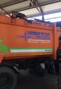 Произвели ремонт мусоровоза: вставили и обварили новую проушину, приварили новое дно.